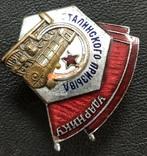 Ударнику сталинского призыва photo 2