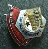 Ударнику сталинского призыва photo 3