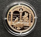 100 гривень 1997 року. Київський псалтир. № 00006 Банківський стан photo 3