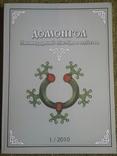 Домонгол. Альманах. Все 3 тома. 2010-2013г.г., фото №2