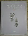 Домонгол. Альманах. Все 3 тома. 2010-2013г.г. photo 3