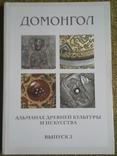 Домонгол. Альманах. Все 3 тома. 2010-2013г.г., фото №6