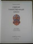 Книга Святой таинственный Афон. 2012г., фото №4