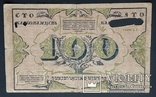 Украина. 100 карбованцiв. 1917 год. photo 2