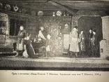 1956 Украинский Театр книга #6 Нумерованное Издание из 350 книг