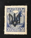 1918 г. Подолье 1. 35 коп. с/з