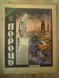 Перець. березень 1989. номер 5., фото №2