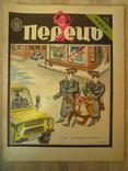 Перець. квітень 1989. номер 7, фото №2