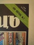 Перець. квітень 1989. номер 7, фото №3