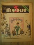 Перець. вересень 1989. номер 17., фото №2