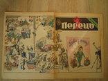Перець. вересень 1989. номер 17., фото №4