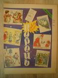 Перець. грудень 1989 номер 24, фото №2