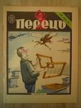 Перець. січень 1990 номер 1, фото №2