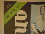 Перець. січень 1990 номер 1, фото №3