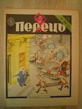 Перець. січень 1990 номер 2, фото №2