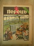 Перець. квітень 1990 номер 7, фото №2