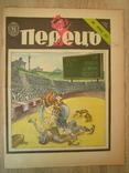 Перець червень 1990 омер 11, фото №2