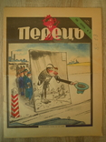 Перець червень 1990 номер 12, фото №2