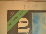 Перець червень 1990 номер 12, фото №3