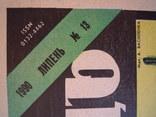 Перець липень 1990 номер 13, фото №3