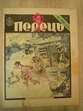 Перець серпень 1990 номер 15, фото №2