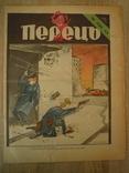 Перець грудень 1990 номер 23, фото №2