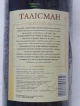 Вино коллекционное. Талисман Коктебель. Урожая 1993 г. photo 6