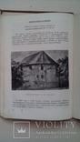 Львов. Справочник 1949 г., фото №11