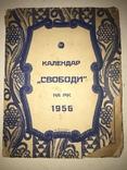 1956 Свобода Ювілейний Календар обкладинка М.Бутовича