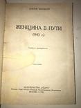 1943 году Женщина в пути
