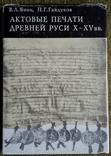 Актовые печати древней Руси X-XVвв. 1998г.
