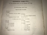 1877 Археология Одесские Древности с литографиями, фото №8
