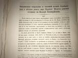 1877 Археология Одесские Древности с литографиями, фото №12