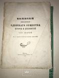 1877 Археология Одесские Древности с литографиями, фото №13