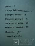 Литовские ордена, медали и знаки 1918-1940 гг., фото №8