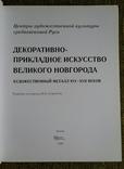 Декоративно-прикладное искусство Великого Новгорода. 2008г., фото №3