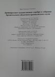 Древнерусское художeственное серебро. Архангельск. 2007г., фото №8