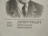 """1972, І.Петров """"Верховна Рада УРСР"""", 30*40см, фото №5"""