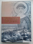 Українки в історії. 2004 (Альбом - каталог), фото №2