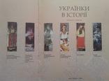 Українки в історії. 2004 (Альбом - каталог), фото №3