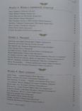 Українки в історії. 2004 (Альбом - каталог), фото №10