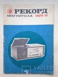 Магнитола Рекорд 301 Паспорт схема 1975 Бердский завод., фото №2
