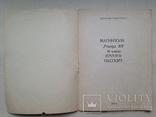 Магнитола Рекорд 301 Паспорт схема 1975 Бердский завод., фото №3