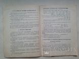 Магнитола Рекорд 301 Паспорт схема 1975 Бердский завод., фото №5
