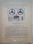 Магнитола Рекорд 301 Паспорт схема 1975 Бердский завод., фото №9