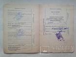 Магнитола Рекорд 301 Паспорт схема 1975 Бердский завод., фото №12