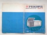 Магнитола Рекорд 301 Паспорт схема 1975 Бердский завод., фото №13