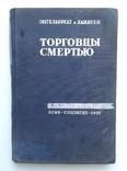 Торговцы смертью. Международная военная промышленность. Энгельбрехт и Ханиген. 1935