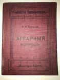 1906 Аграрный Вопрос Экономика