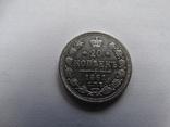 20 копійок 1861 р. СПБ ФБ photo 1